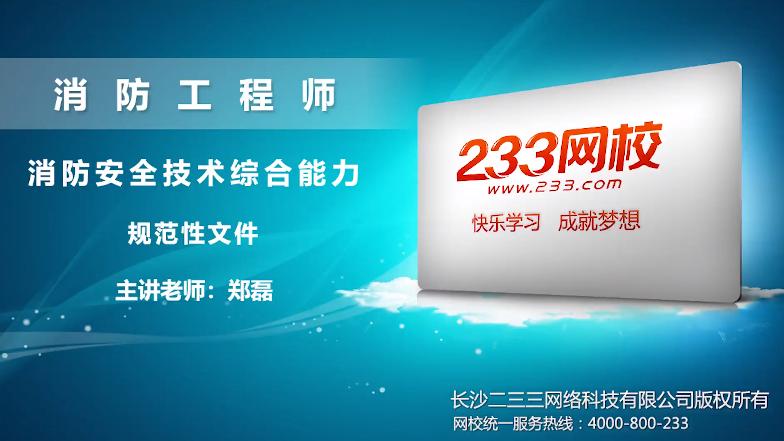 2020年消防技术综合能力郑磊精讲课规范性文件