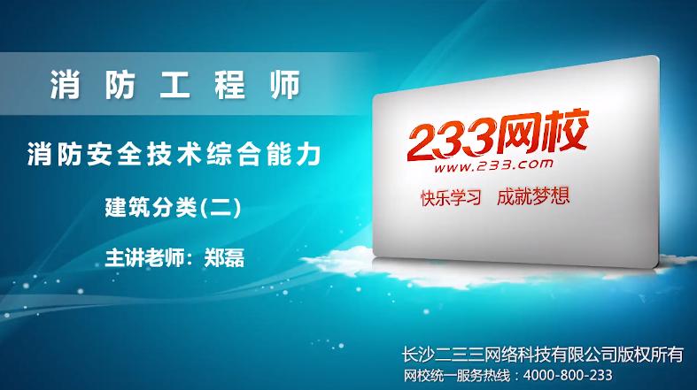 2020年消防综合能力郑磊精讲课建筑分类(二)