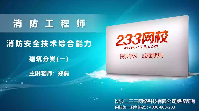 2020年消防综合能力郑磊精讲课建筑分类(一)