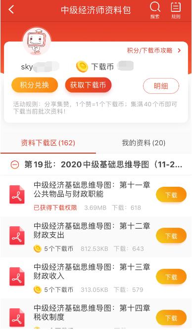 经济师app学习资料