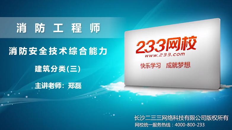 2020年消防综合能力郑磊精讲课建筑分类(三)