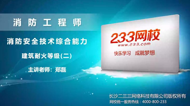 2020年消防综合能力郑磊精讲课建筑耐火等级(二)