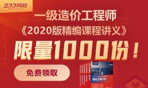 """高效记忆手册""""2020版造价精编讲义""""限量1000本,0元领考前资料"""
