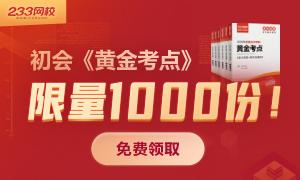 233网校初级会计《黄金考点》免费送啦,限量1000份!