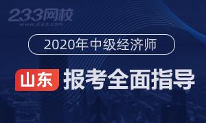 2020山东中级经济师考试时间_济宁经济师考试时间_中级经济师通过率