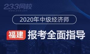福建省经济师报名时间图片