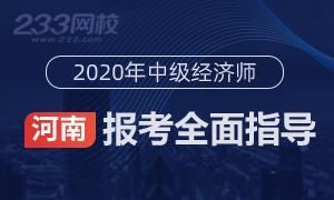 湖南2020年初级经济师报名时间_湖南中级经济师考试时间_湖南初级经济师报名2019