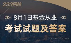 【专题】2020年8月基金从业考试试题及答案解析