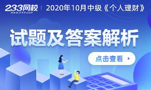 2020年10月中级银行从业《个人理财》试题及答案
