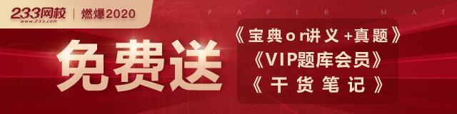 2020二建通关宝典+VIP题库会员+干货笔记限时免费送