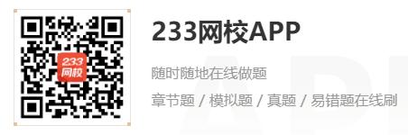 233网校APP.png