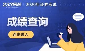 关于2020年8月证券考试成绩查询,这几点务必清楚!