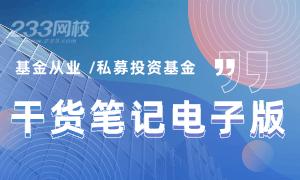 2018年上海基金从业资格报名和考试安排(8次)