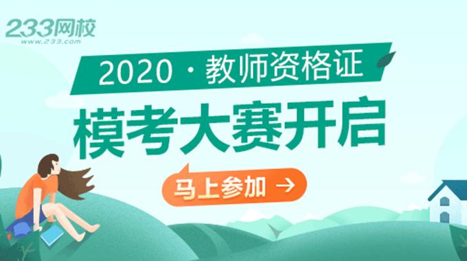 2020年教师资格证模考大赛
