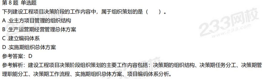 233网校赵春晓《项目管理》超神,命中原题32分!