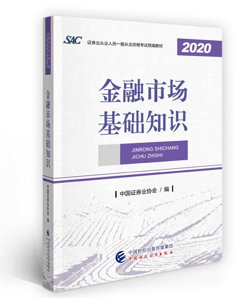 2021年证券从业《金融市场基础知识》考试教材封面