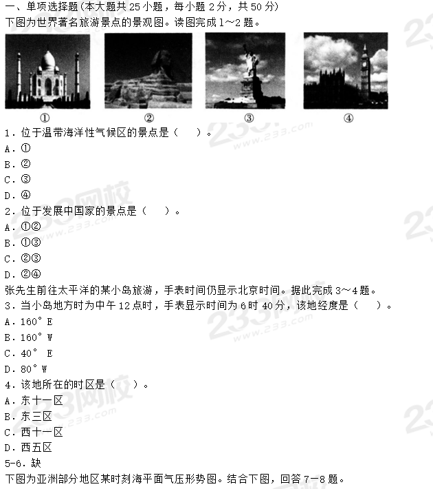 高中地理教师资格证真题图片