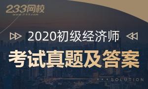 2017年广西初级经济师真题答案图片