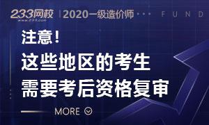 必看 | 2020一级造价师考后资格审核各省汇总!