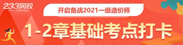 早备考越从容 2021一级造价师基础考点打卡已开启