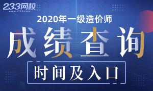 2020年一级造价师成绩12月公布