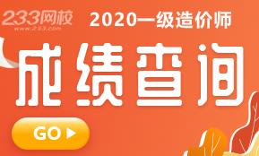 立即查分>>2020年一级造价工程师成绩查询入口