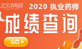2020年执业药师成绩查询入口,快速查分!