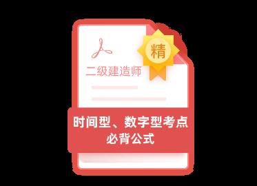 二级建造师考试资料限时下载