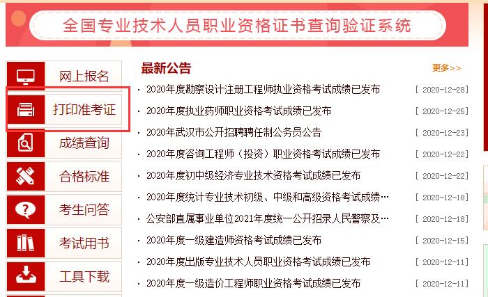 中国人事考试网一级消防准考证打印入口.png