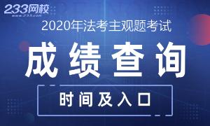 2020年法考主观题成绩查询