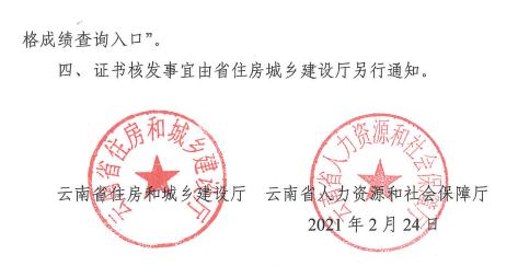 2020年云南二级建造师成绩合格标准